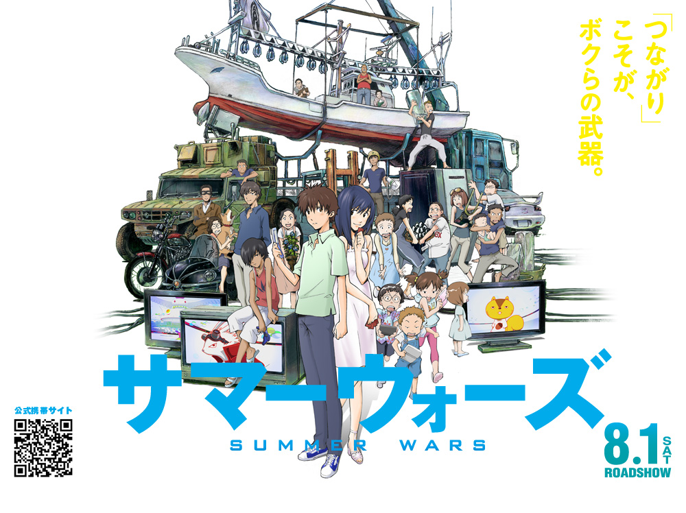 summer-wars-bg